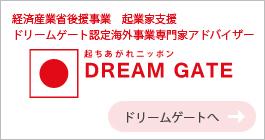 経済産業省後援事業 起業家支援 ドリームゲート認定海外事業専門家アドバイザー DREAM GATE へ