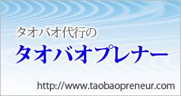 タオバオ代行のタオバオプレナー