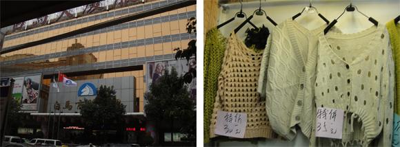 広州服飾市場